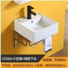 (G7019單盆 小支架) 掛牆式洗手盆櫃組合衛生間簡易洗臉盆迷你小戶型三角掛盆面盆