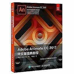 簡體書-十日到貨 R3Y【Adobe Animate CC 2017中文版經典教程】 9787115465047 人民郵電出版...