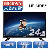 HERAN 禾聯 24型 液晶顯示器+視訊盒HF-24DB7 只送不裝