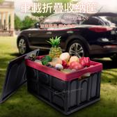 【折疊收納箱】中號 汽車用後備箱 居家用摺疊收納箱 車載後車廂置物箱 儲物箱 雜物整理箱