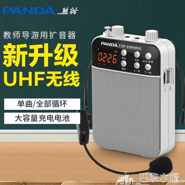 PANDA/熊貓K63小擴音器教師專用蜜蜂UHF無線導游講課教學用大功率DF 巴黎衣櫃