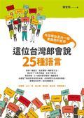 (二手書)這位台灣郎會說25種語言:外語帶你走向一個更廣闊的世界