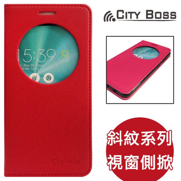5.7吋 ASUS ZenFone 3 Deluxe/ZS570KL CITY BOSS 斜紋系列* 華碩 視窗 手機 側掀 皮套/磁扣/保護套