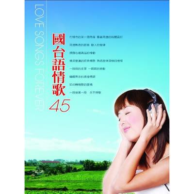 國台語情歌精選 (10CD)