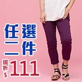 3/20-3/27專區任二件折【111元】