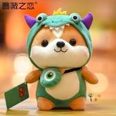 公仔娃娃 呆萌小鬆鼠公仔可愛變身恐龍毛絨玩具兒童玩偶送女生日禮物布娃娃 雙12提前購