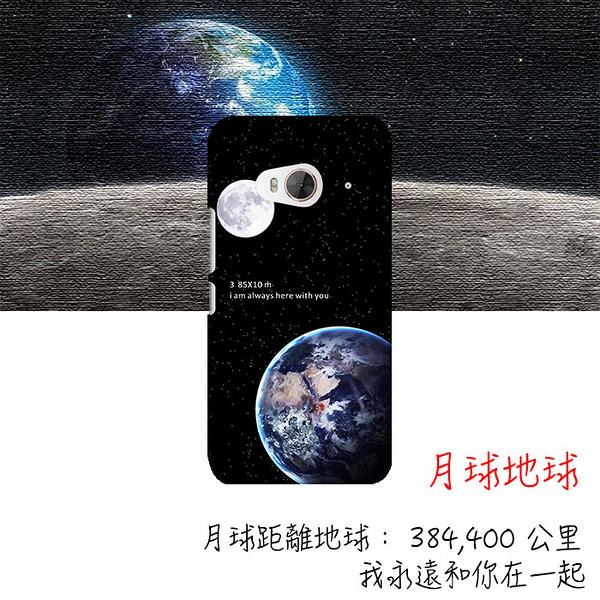 [One me 軟殼] HTC one ME M9ew 手機殼 保護套 外殼 地球月球