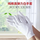 白手套純棉禮儀薄款文玩盤珠布工作男女干活勞保耐磨開車夏季汗布