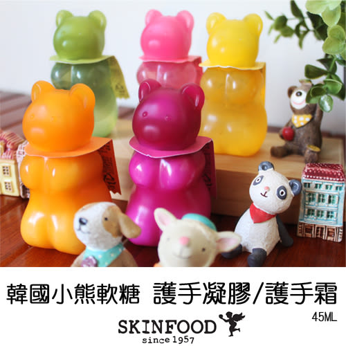 代購 韓國 SKINFOOD 小熊軟糖 護手凝膠 護手乳液 45ml 輕巧方便攜帶 水果香氛 送禮首選