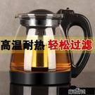 茶具玻璃茶壺家用耐高溫水壺花茶壺大容量泡茶壺帶過濾沖茶【免運快出】