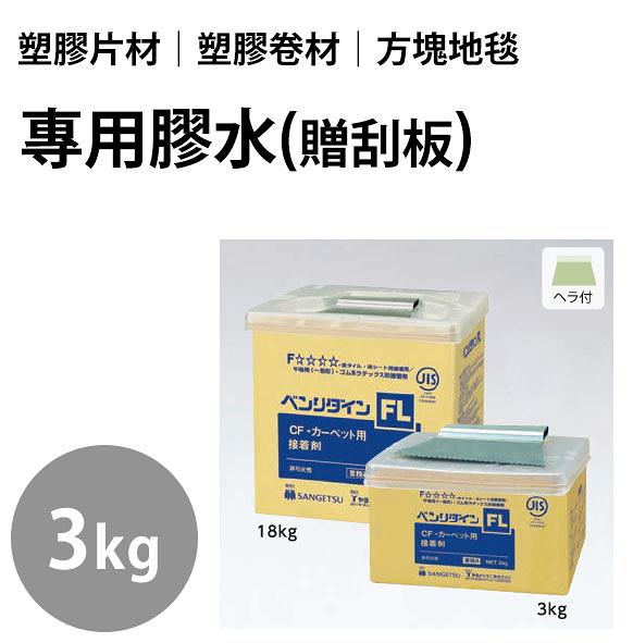 地板膠水 塑料片材 捲材 專用膠水 3KG