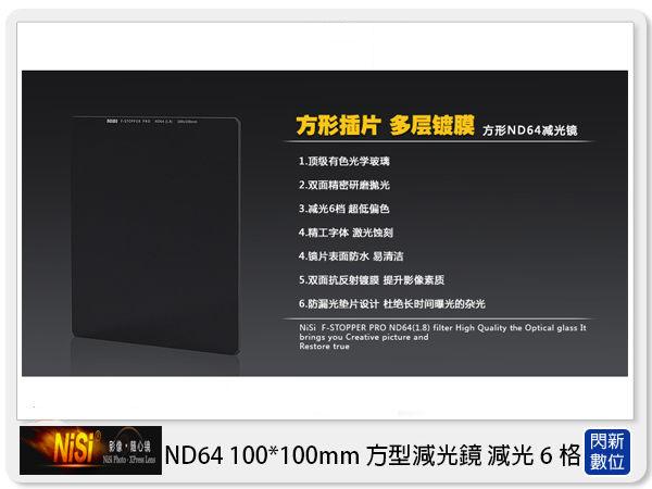 【24期0利率,免運費】NISI 耐司 ND64 方形 減光鏡 100x100mm (減6格)