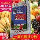 Carex卡瑞斯 六色六味綜合裝保險套 ...