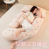 孕婦枕頭護腰側睡枕U型托腹枕多功能孕婦墊抱枕孕期睡覺專用神器G NMS怦然新品