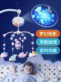 新生嬰兒床鈴0-1歲3-6個月男女寶寶床玩具床掛音樂旋轉搖鈴床頭鈴 【原本良品】