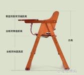 餐椅實木寶寶餐桌椅子便攜可折疊多功能嬰兒吃飯座椅高腳餐椅YXS 【快速出貨】