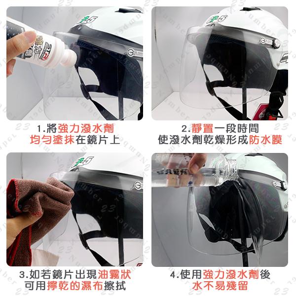 【STR 舒亦淨 安全帽鏡片 強力撥水劑+防霧劑 雙組合】汽車擋風玻璃 自動隱形雨刷 去油污抗指紋