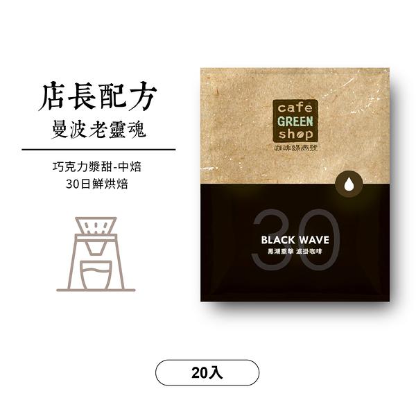 店長季節配方:曼波老靈魂/中度烘焙濾掛/30日鮮(20入)