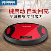 雙十二狂歡購智能掃地機器人家用全自動一體機掃地