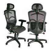 辦公椅 書桌椅 英倫【T0072】FITTER氣墊腰靠透氣網椅 MIT台灣製 完美主義
