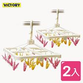 【VICTORY】小型折疊防風曬衣架-24夾(2入) #1228021
