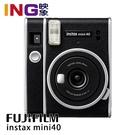 【贈蒂芬妮綠底片】FUJIFILM instax mini 40 恆昶公司貨 拍立得相機 富士 mini40