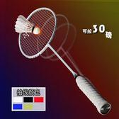 羽毛球拍初學者超輕全碳素纖維進攻型訓練單  IGO