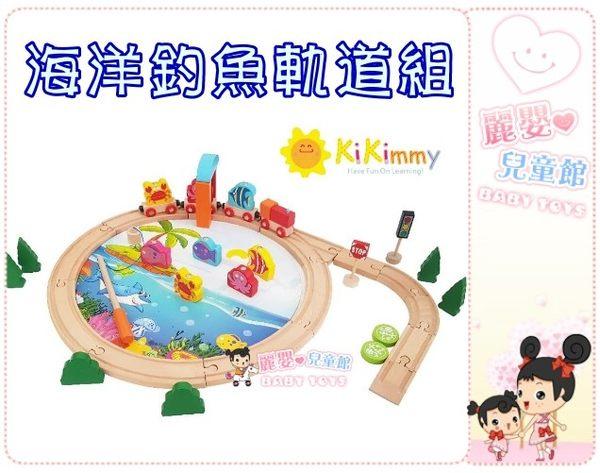 麗嬰兒童玩具館~木製玩具-kikimmy 海洋釣魚軌道組.玩法多元.激發寶貝創造力與培養四肢協調