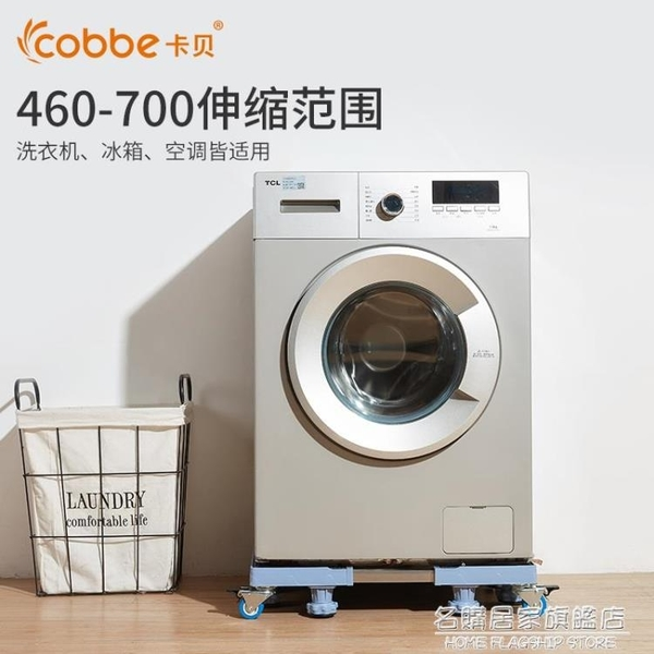 洗衣機底座通用全自動托架滾筒移動萬向輪海爾支架墊高腳架置物架 NMS名購居家