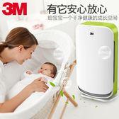空氣淨化器 3M空氣凈化器KJEA200e 母嬰專用 除霧霾pm2.5除甲醛異味殺菌家用igo 免運