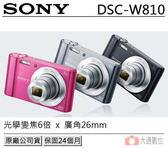 加贈原廠32G卡 SONY DSC-W810【24H快速出貨】公司貨 再送32G卡+專用電池+原廠相機包+清潔組+螢幕貼