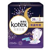 Kotex《靠得住》完美封漏棉柔無憂特薄(28cmX11+1片) ◆86小舖 ◆