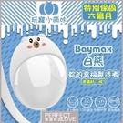 跳蛋 情趣用品 買送潤滑液 保固6個月 玩寵小萌咔‧白熊逗潮 USB充電12頻強力震動矽膠跳蛋