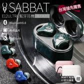 【獨家新色】送矽膠保護套+無線充電盤 魔宴 Sabbat E12 Ultra 琉光系列 藍芽5.0 入耳式 無線 藍芽耳機