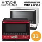 【24期0利率】HITACHI 日立 31公升 過熱蒸烘烤微波爐 MRO-S800XT 公司貨