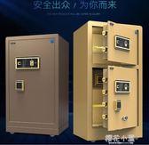 大一保險櫃家用辦公80cm 1米 1.2米 雙門指紋防盜保險箱全鋼雙層QM『櫻花小屋』