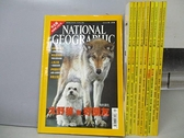 【書寶二手書T3/雜誌期刊_JVW】國家地理雜誌_2002/1~12月間_共10本合售_大野狼到好朋友