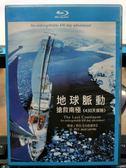 影音專賣店-Q00-992-正版BD【地球脈動 搶救南極】-藍光影片