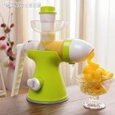 手搖榨汁機手動兒童橙子檸檬壓果汁家用原汁水果機冰淇淋機語YXS 「繽紛創意家居」