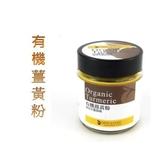 【清亮生態農場】有機薑黃粉40g/瓶