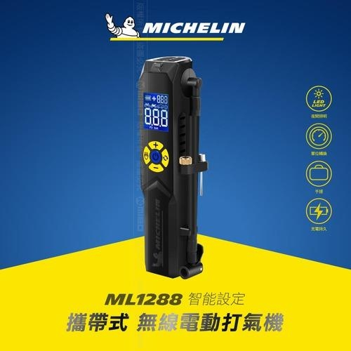 MICHELIN 米其林 智能設定 攜帶式 無線電動打氣機 ML1288原價 3490 【現省 1310】