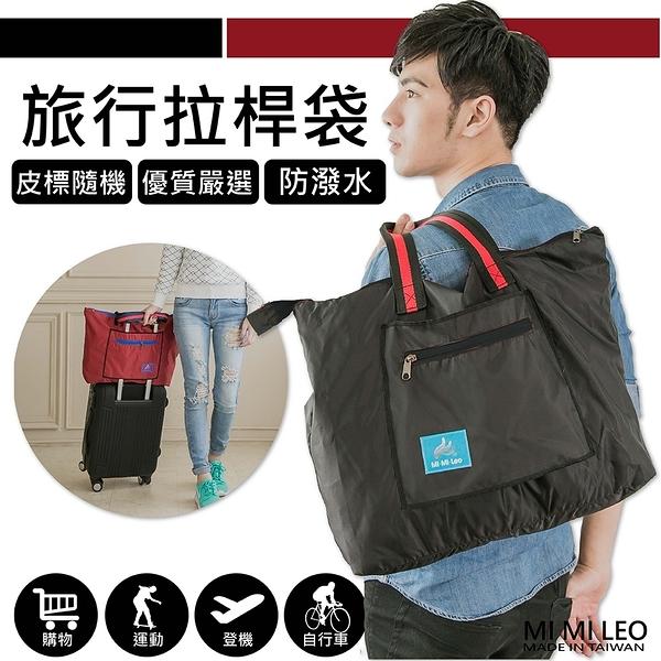 MI MI LEO 台灣製輕便旅行拉桿袋 (出遊 收納 行李箱)