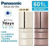 【佳麗寶】-留言享加碼折扣(Panasonic國際牌)601L六門日本進口變頻ECO NAVI冰箱【NR-F602VT】