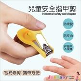 嬰幼兒指甲刀 新生兒指甲剪安全指甲鉗-JoyBaby