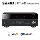 【領$200 結帳再優惠】YAMAHA 山葉 RX-V685 4K 7.2聲道藍牙環繞擴大機  RXV685