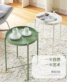 北歐風鐵藝邊桌小茶幾托盤桌沙發宜家圓形簡約多功能邊幾客廳角幾