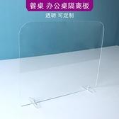 透明防飛沫隔板學生課桌擋板多功能餐桌防護板辦公室桌面隔隔離板 ATF艾瑞斯