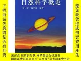 二手書博民逛書店自然科學概論罕見專著 劉華,梅光泉編著 zi ran ke xue gai lunY206073 梅光泉 編