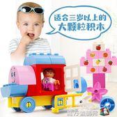 樂高塑料大顆粒積木兒童益智拼裝玩具男孩女智力3-6周歲寶寶早教WD 魔方數碼館