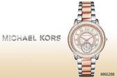 【時間道】【MICHAEL KORS】現代古典美學時尚腕錶/貝面半玫瑰金 (MK6288)免運費